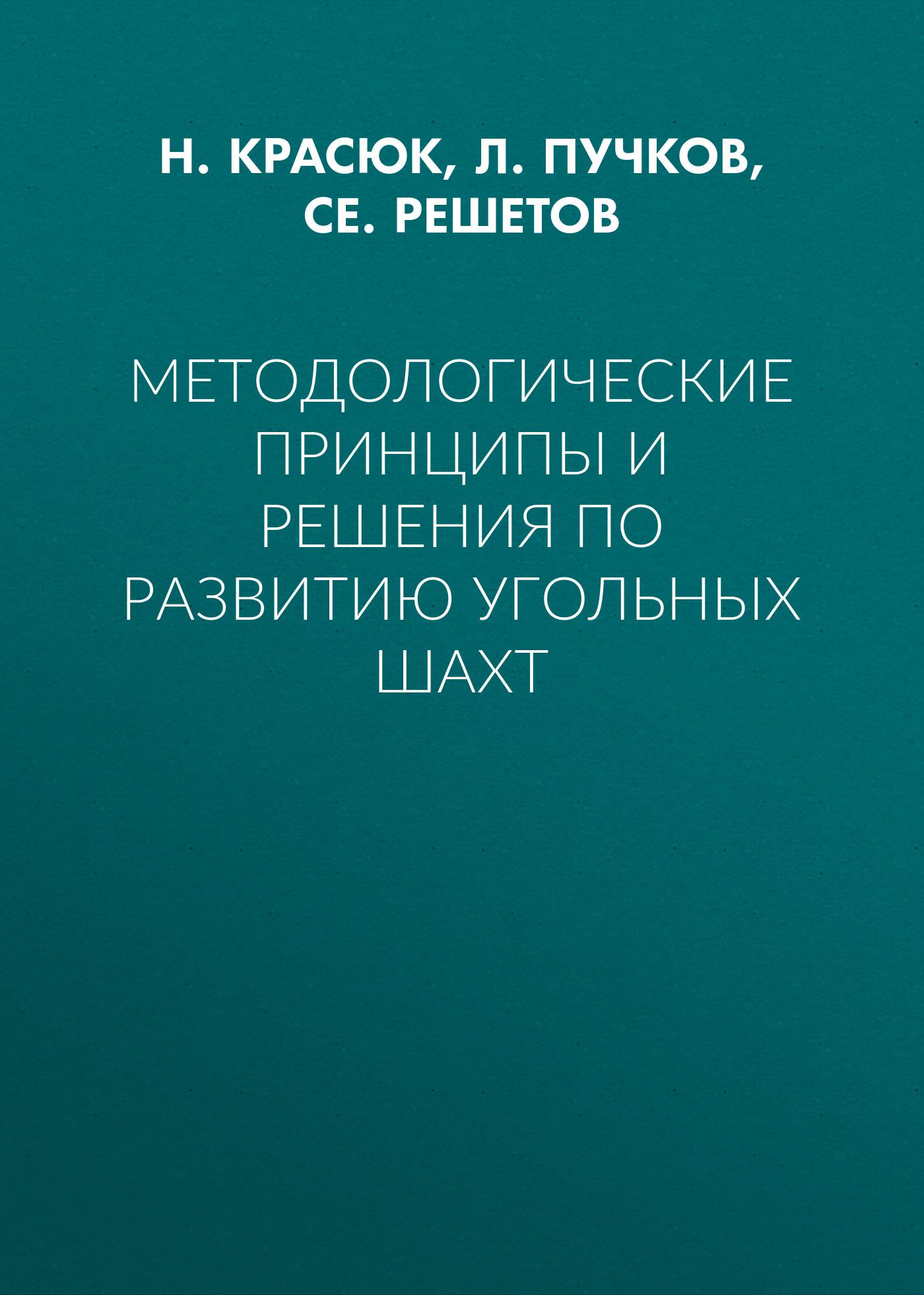 Л. А. Пучков Методологические принципы и решения по развитию угольных шахт м вирула конкуренция и конкурентоспособность угледобывающих предприятий