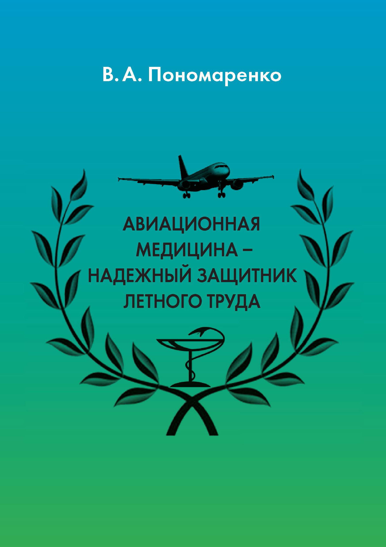 Владимир Пономаренко Авиационная медицина – надежный защитник летного труда