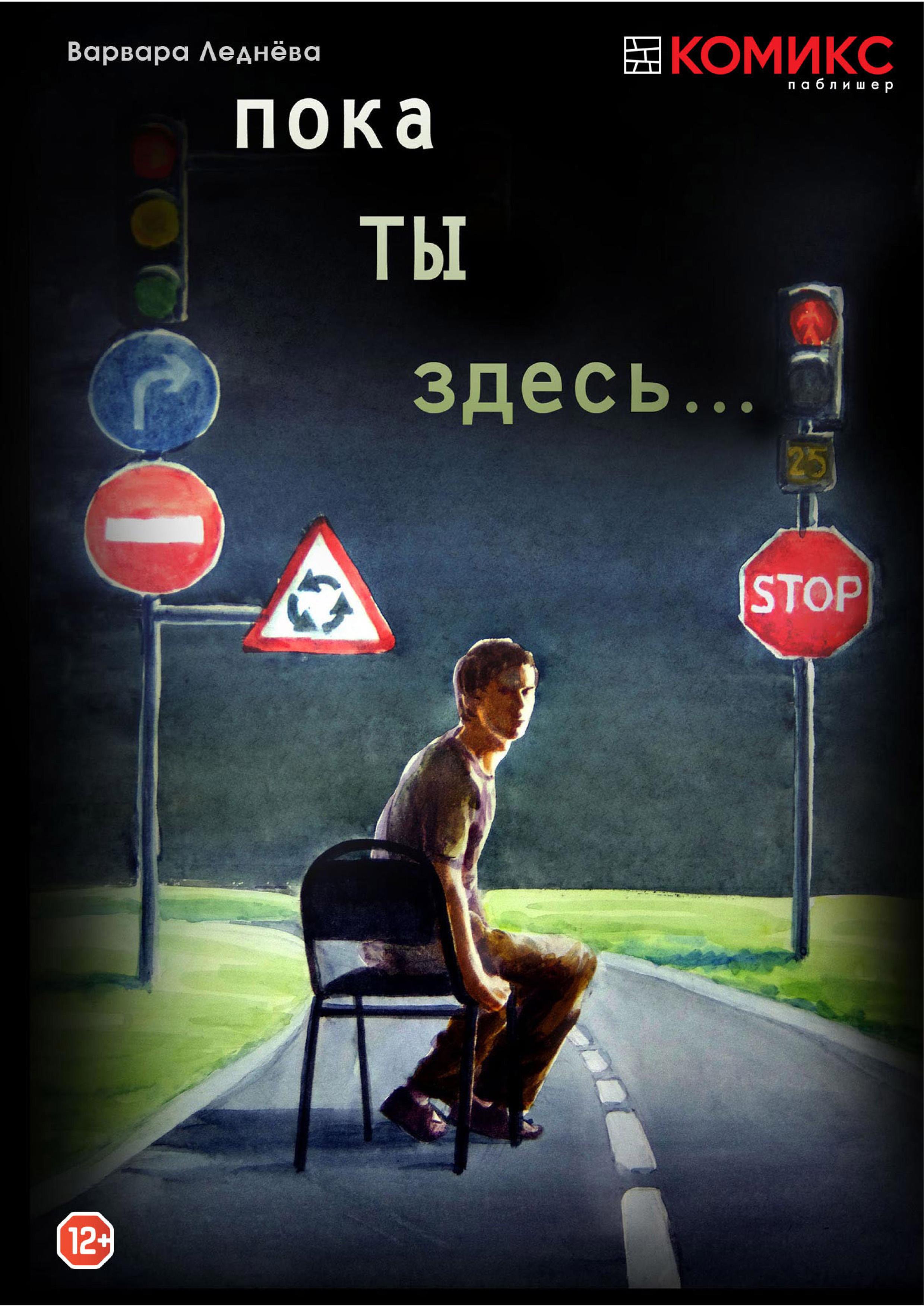 Фото - Варвара Леднёва Пока ты здесь… виктор колесников история одного варвара