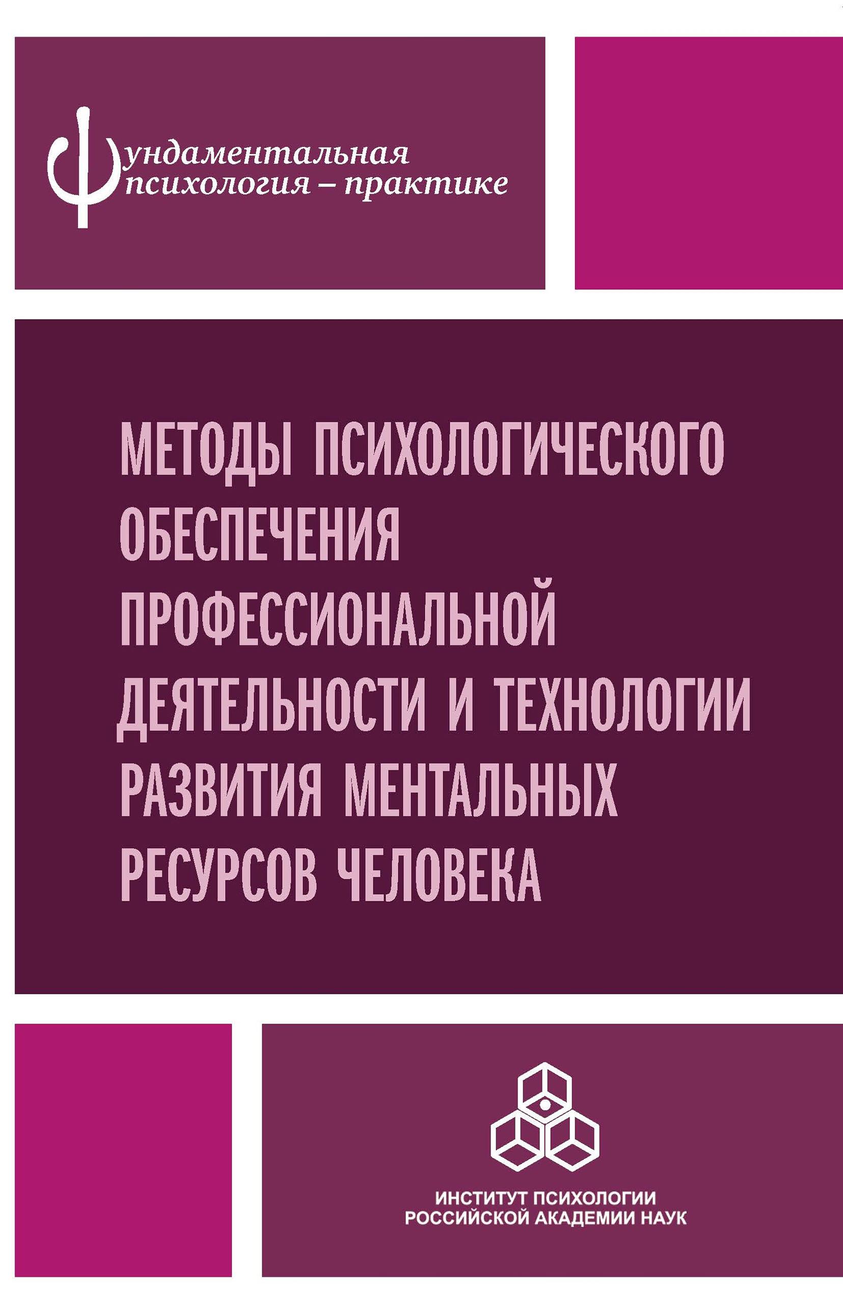 Коллектив авторов Методы психологического обеспечения профессиональной деятельности и технологии развития ментальных ресурсов человека ноутбук устройство для профессиональной деятельности врача реферат