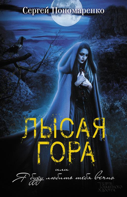 цены на Сергей Пономаренко Лысая гора, или Я буду любить тебя вечно  в интернет-магазинах