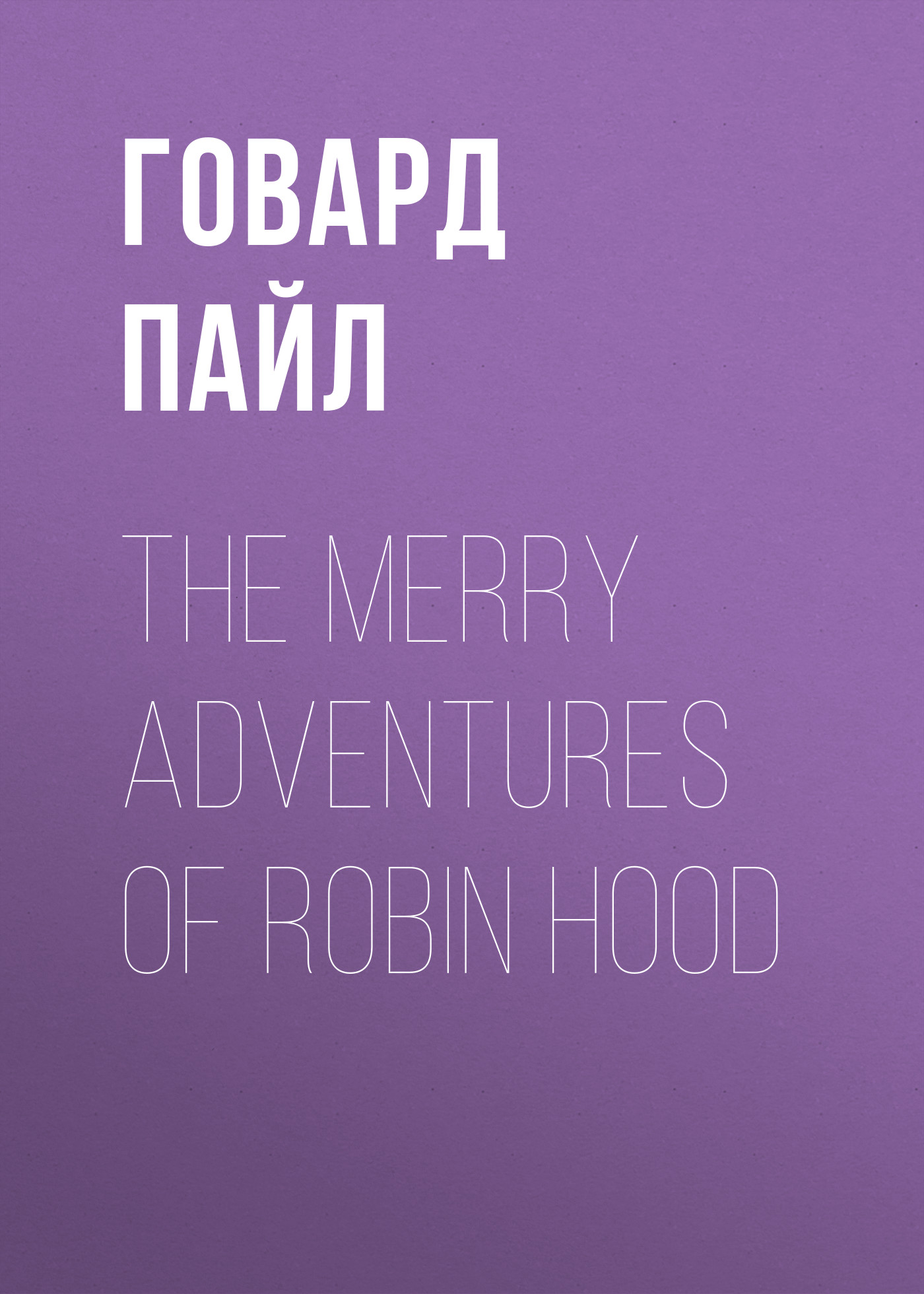 Говард Пайл The Merry Adventures of Robin Hood rdr cd [young] robin hood