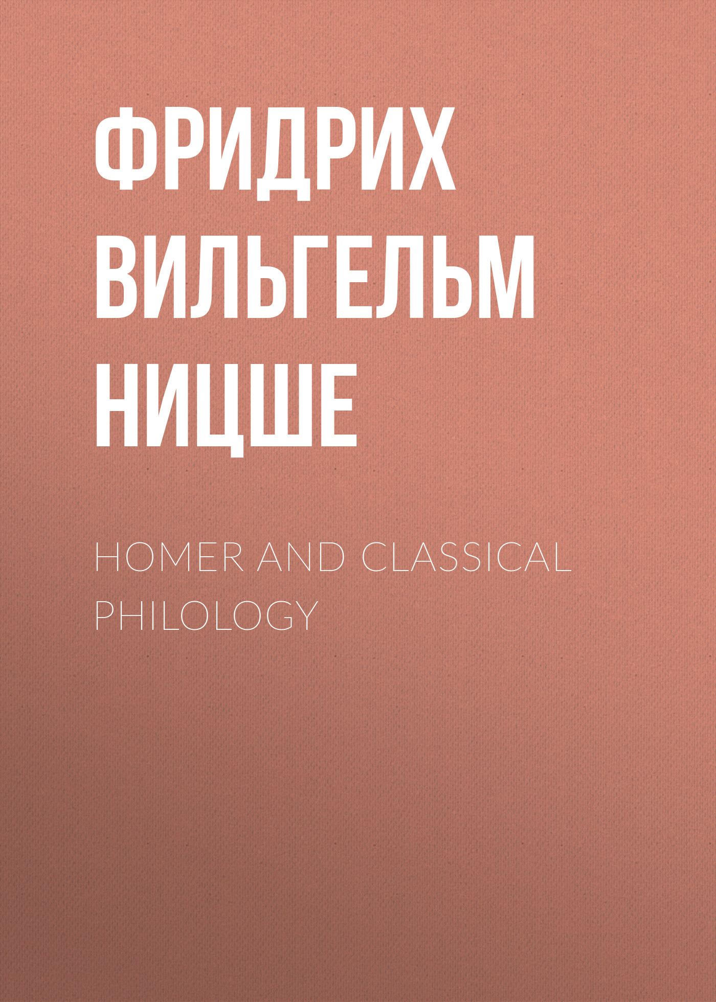 Фридрих Вильгельм Ницше Homer and Classical Philology lightfoot joseph barber the journal of classical and sacred philology volume 1