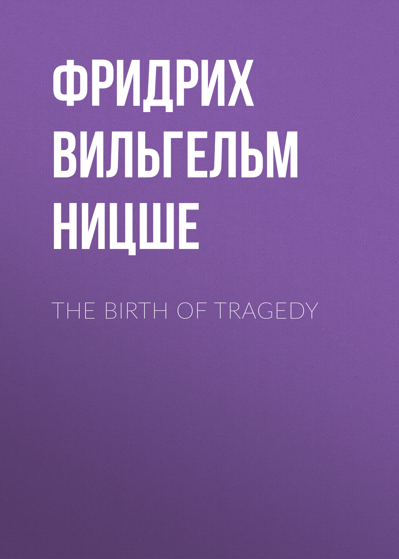 Фридрих Вильгельм Ницше The Birth of Tragedy