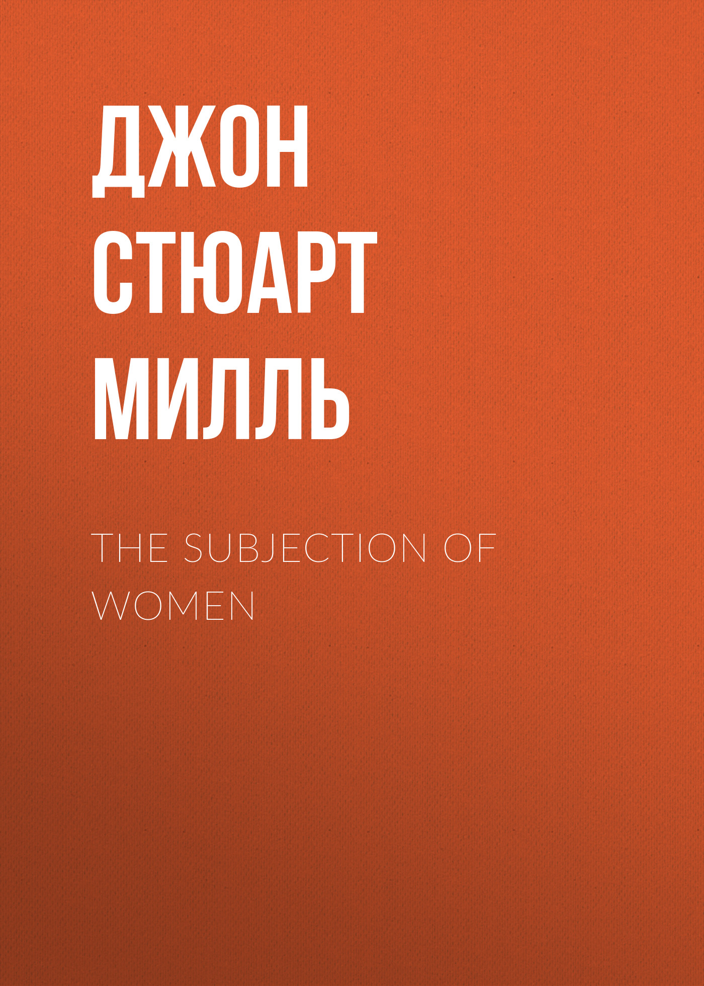 Джон Стюарт Милль The Subjection of Women все цены
