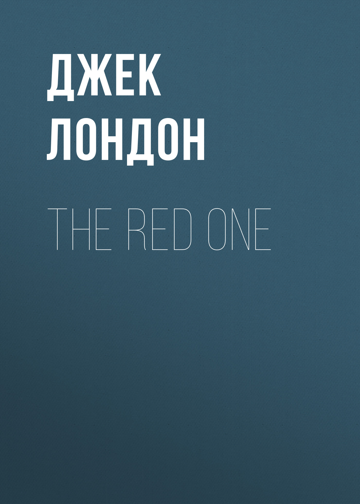 Джек Лондон The Red One the red one