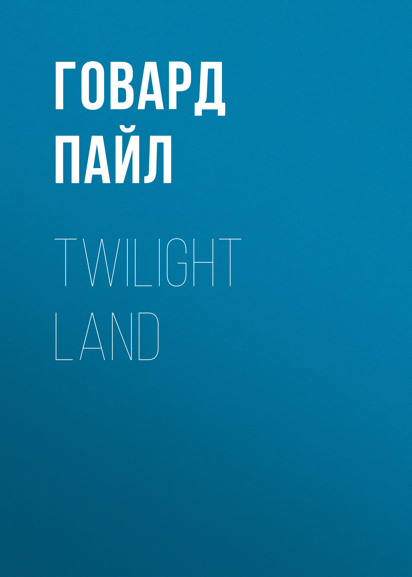 Говард Пайл Twilight Land говард пайл twilight land