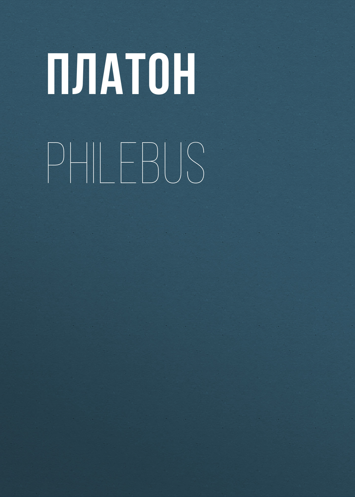 Платон Philebus