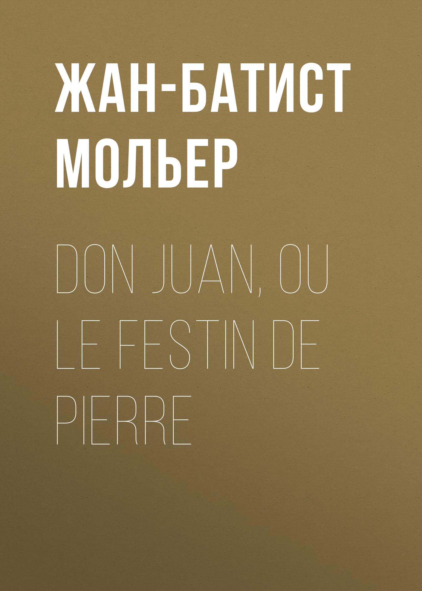 Жан-Батист Мольер Don Juan, ou le Festin de pierre жан батист мольер monsieur de pourceaugnac