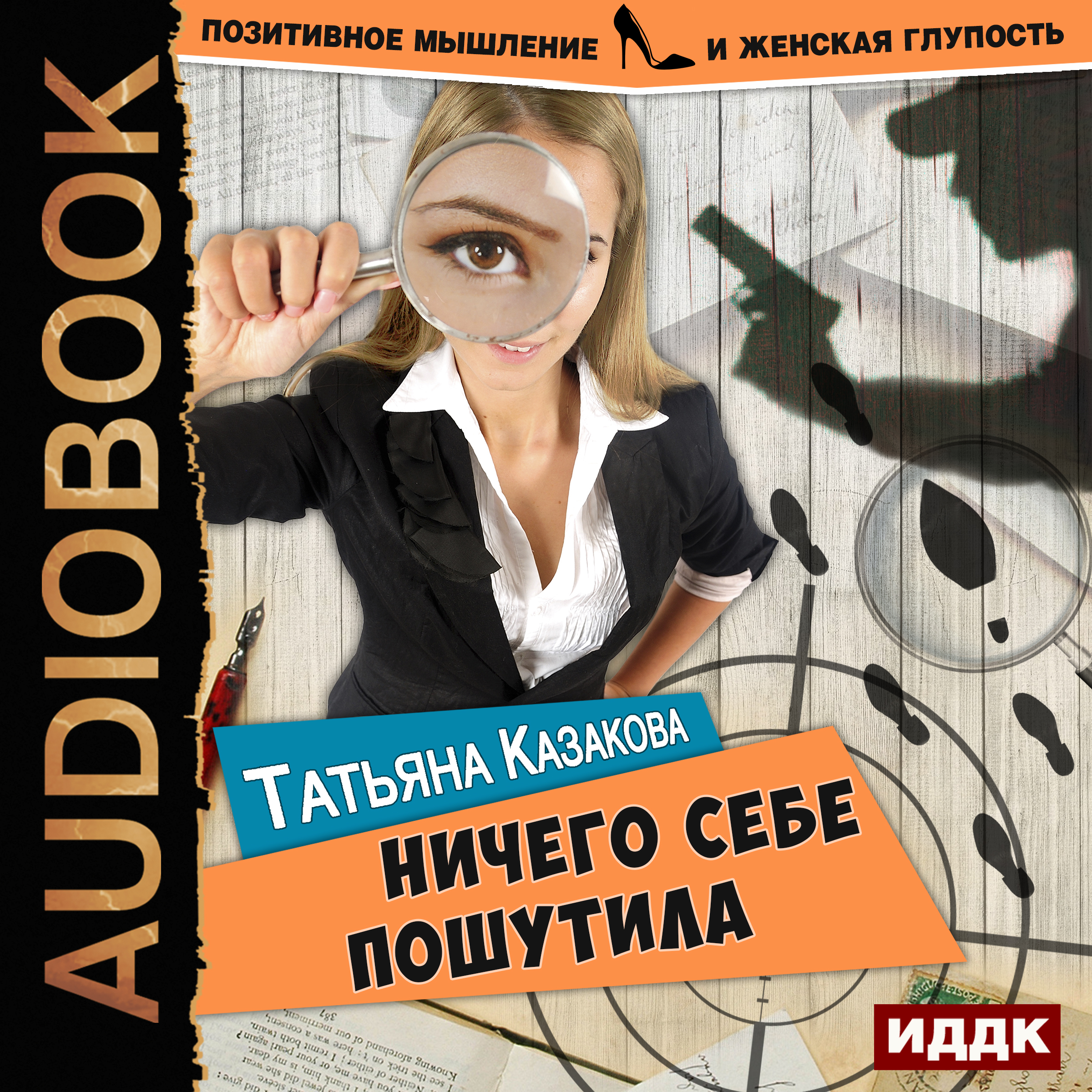 цены на Татьяна Казакова Ничего себе пошутила  в интернет-магазинах