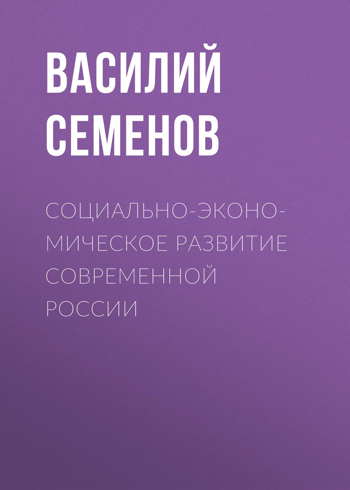 Василий Семенов Социально-экономическое развитие современной России василий семенов социально экономическое развитие современной россии