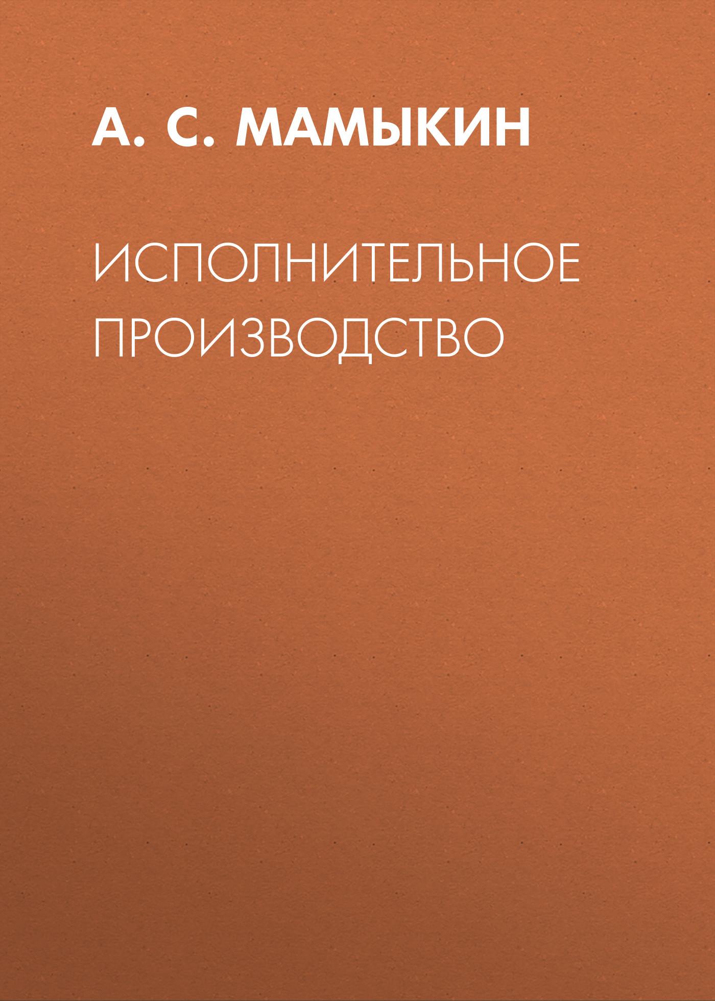 А. С. Мамыкин Исполнительное производство коллектив авторов глобальный кодекс принудительного исполнения