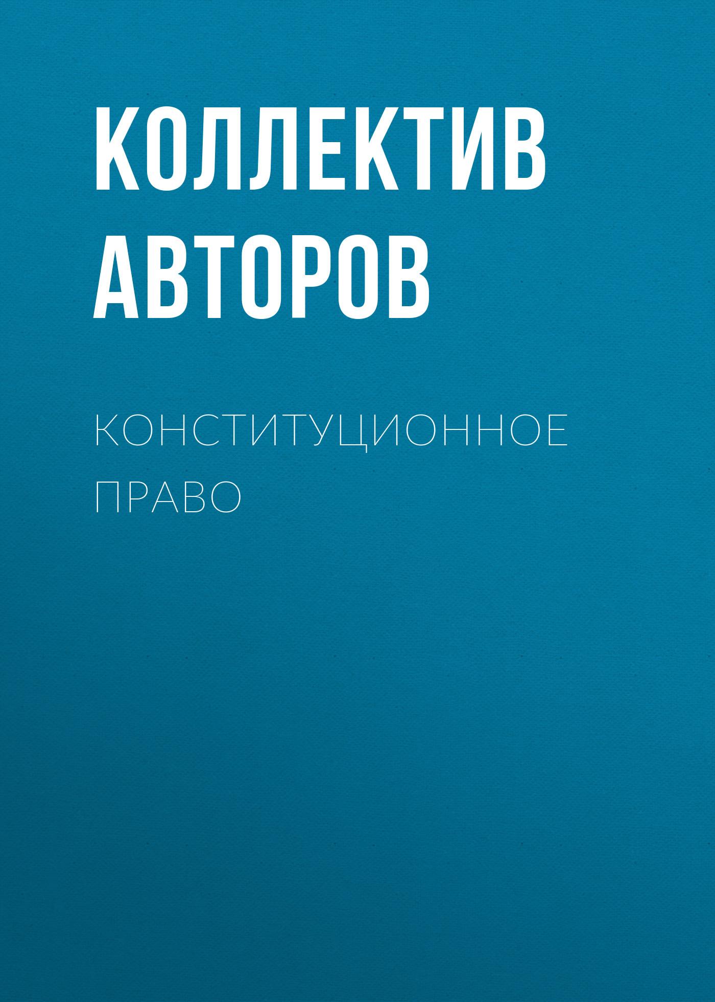 Коллектив авторов Конституционное право коллектив авторов ювенальное право