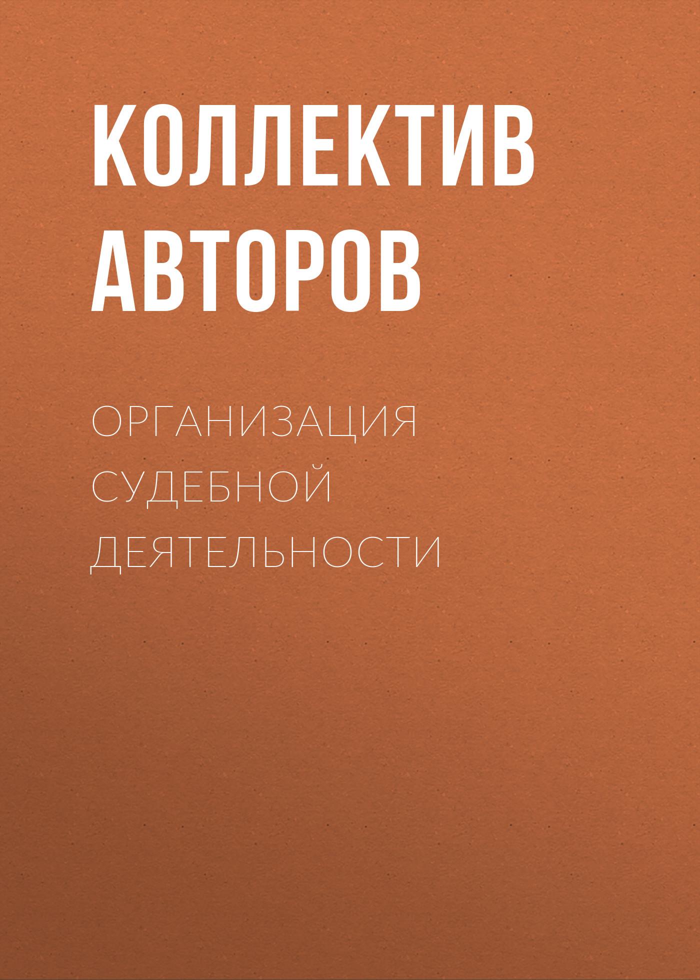 Коллектив авторов Организация судебной деятельности