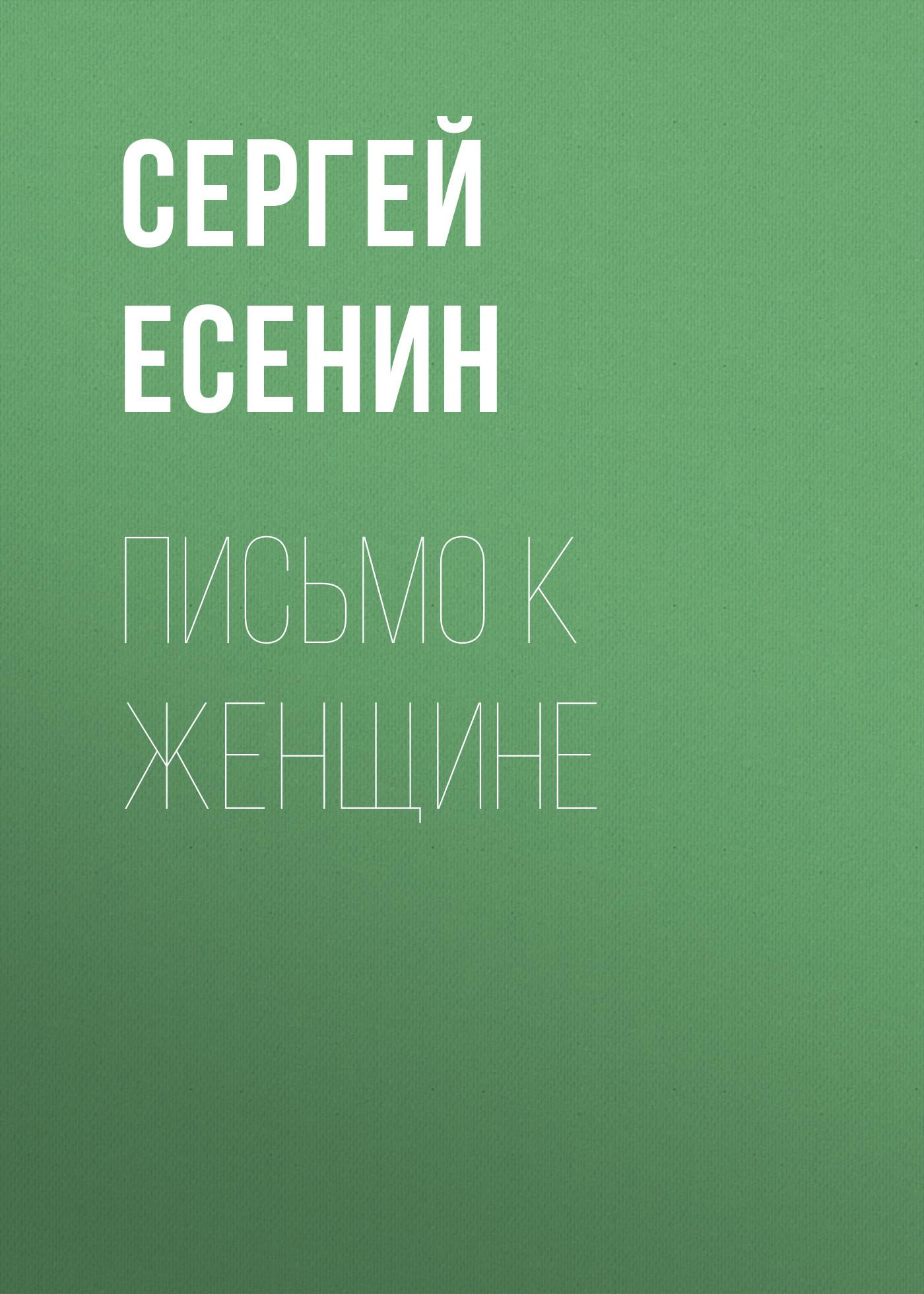 есенин с письмо к женщине поэмы Сергей Есенин Письмо к женщине