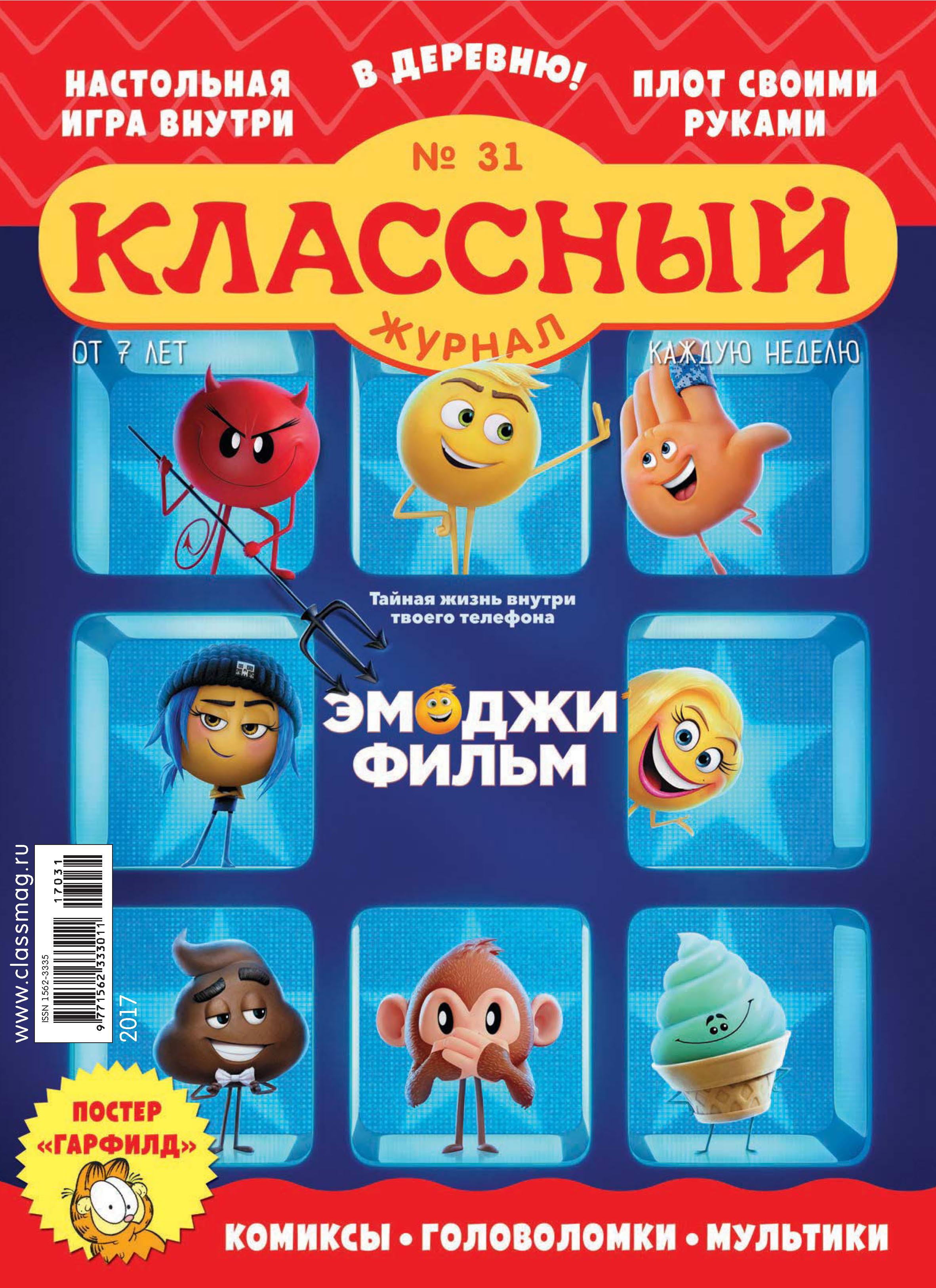 Открытые системы Классный журнал №31/2017 открытые системы классный журнал 17 2017
