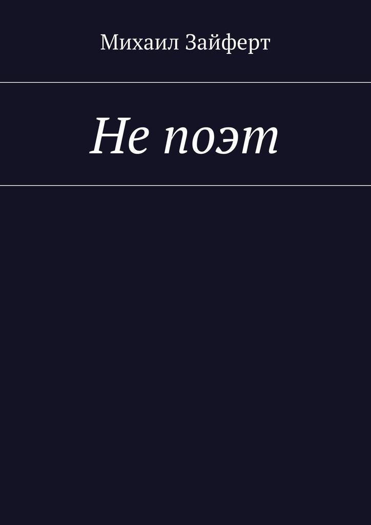 Михаил Зайферт Не поэт аполлинер гийом убиенный поэт повести