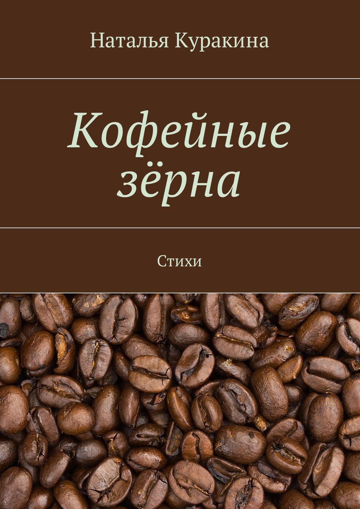цена Наталья Куракина Кофейные зёрна. Стихи