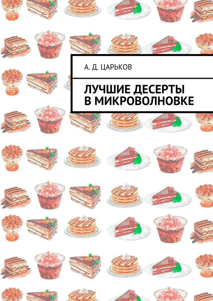Александр Дмитриевич Царьков Лучшие десерты в микроволновке цена