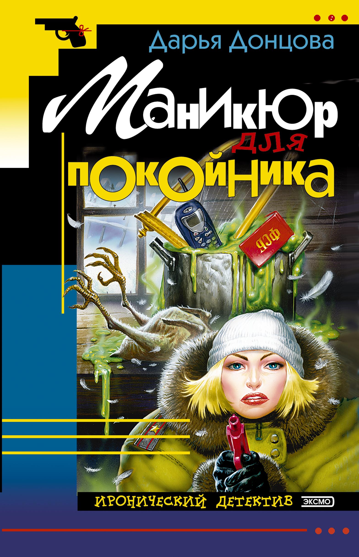 Маникюр для покойника ( Дарья Донцова  )