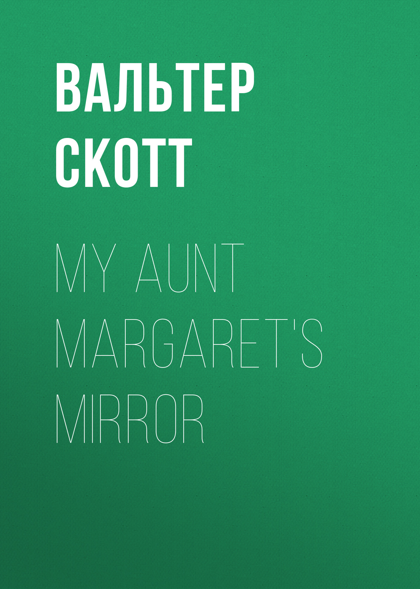 Вальтер Скотт My Aunt Margaret's Mirror цена