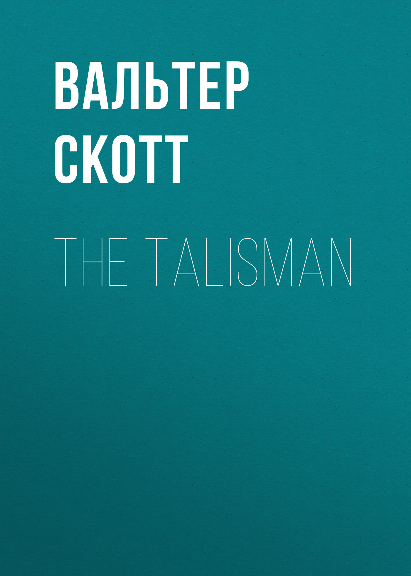 Вальтер Скотт The Talisman вальтер скотт the bride of lammermoor