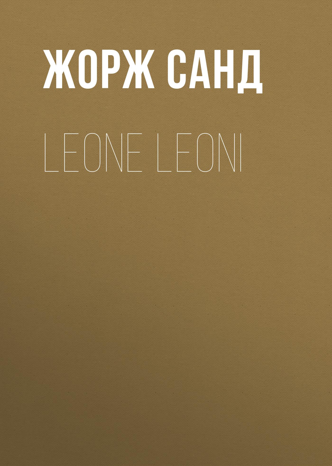 Жорж Санд Leone Leoni джемпер bruno leoni bruno leoni br035emcvlq6