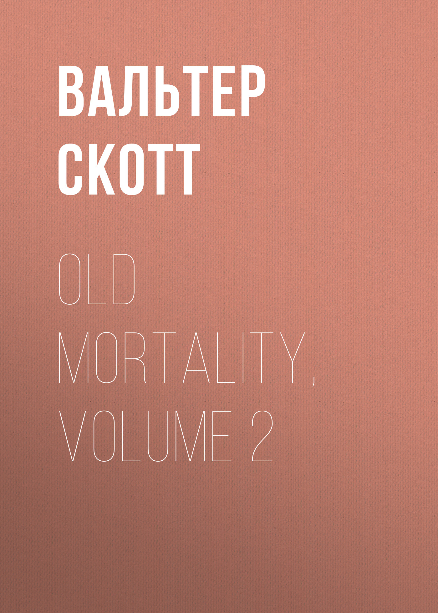 Вальтер Скотт Old Mortality, Volume 2 infant mortality in zambia explaining proximate determinants