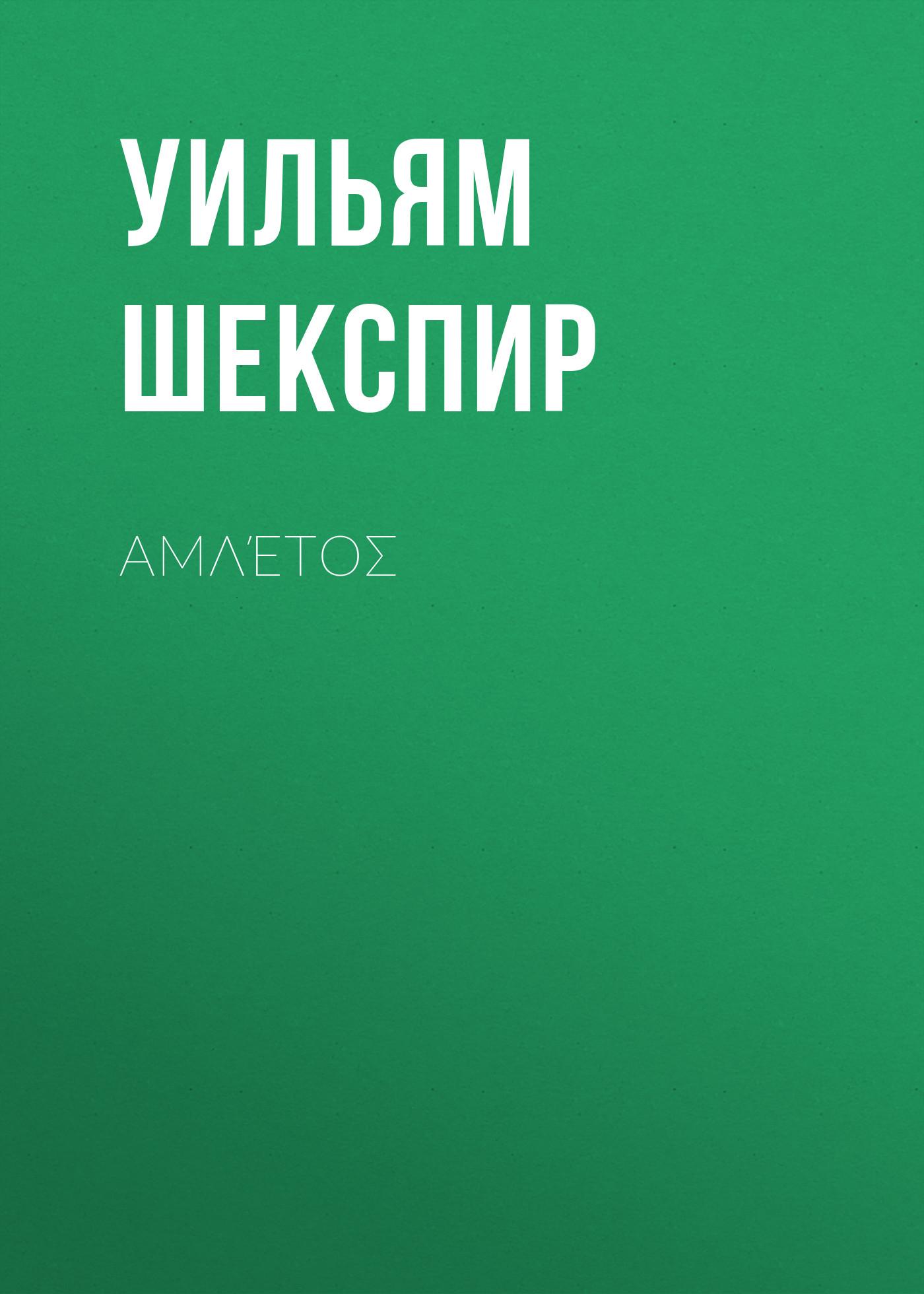 amletos