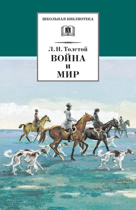 Лев Толстой Война и мир. Том 2
