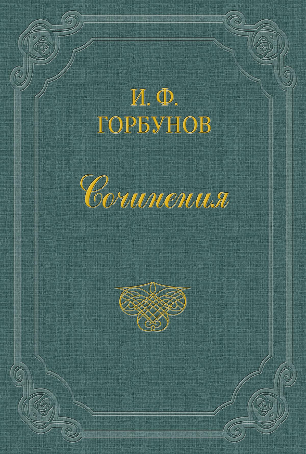 Иван Федорович Горбунов С широкой масляницей! иван федорович горбунов на ярмарке