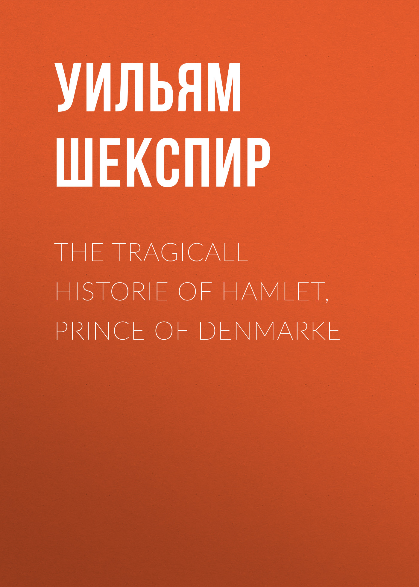 Уильям Шекспир The Tragicall Historie of Hamlet, Prince of Denmarke wanted hamlet