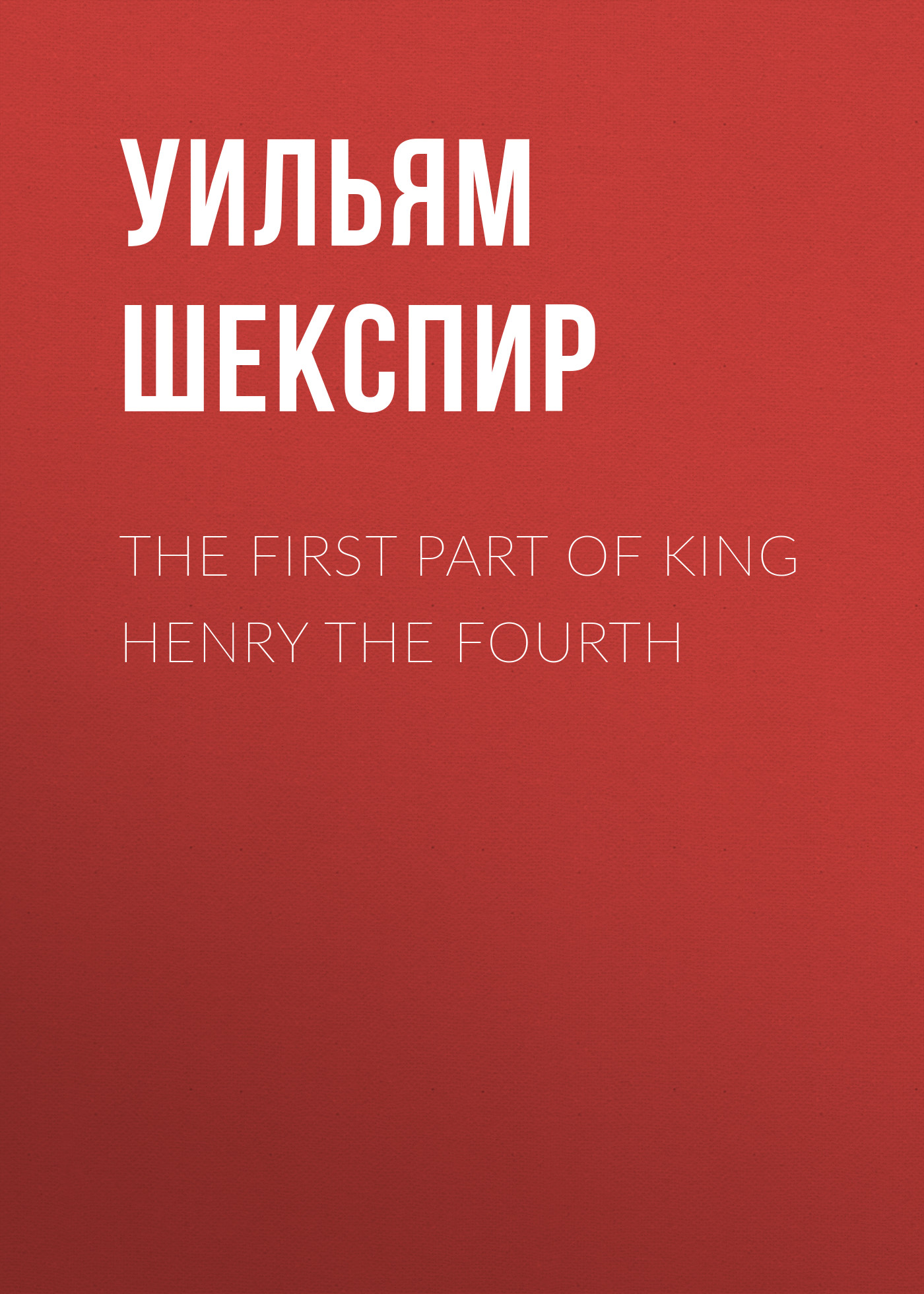 Уильям Шекспир The First Part of King Henry the Fourth уильям шекспир king henry vi first part