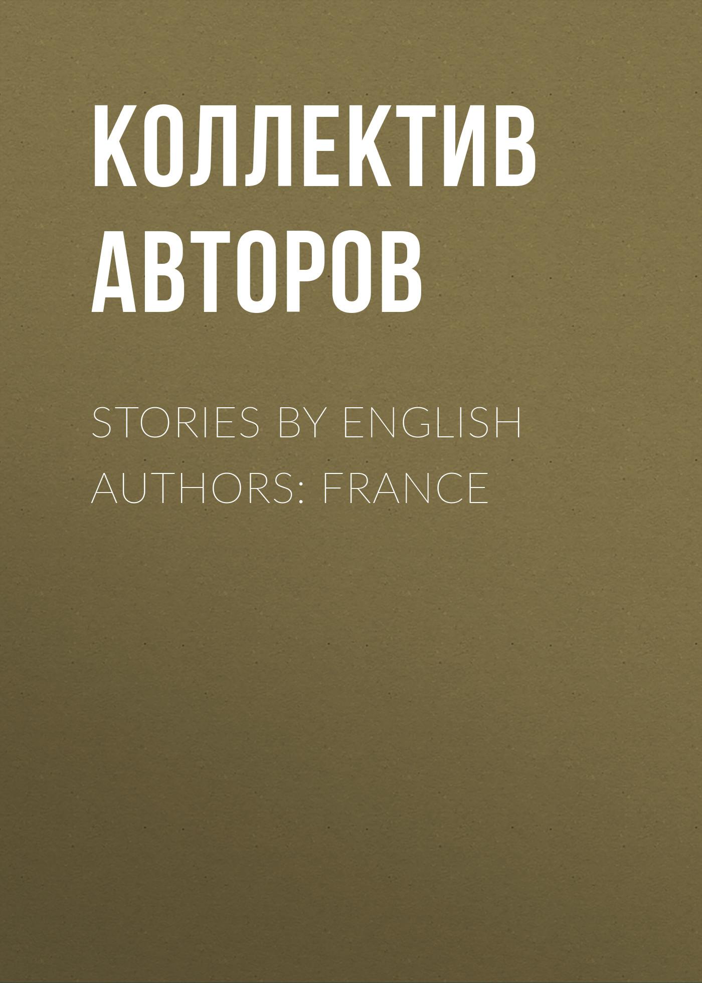 Коллектив авторов Stories By English Authors: France коллектив авторов классика русского рассказа 16