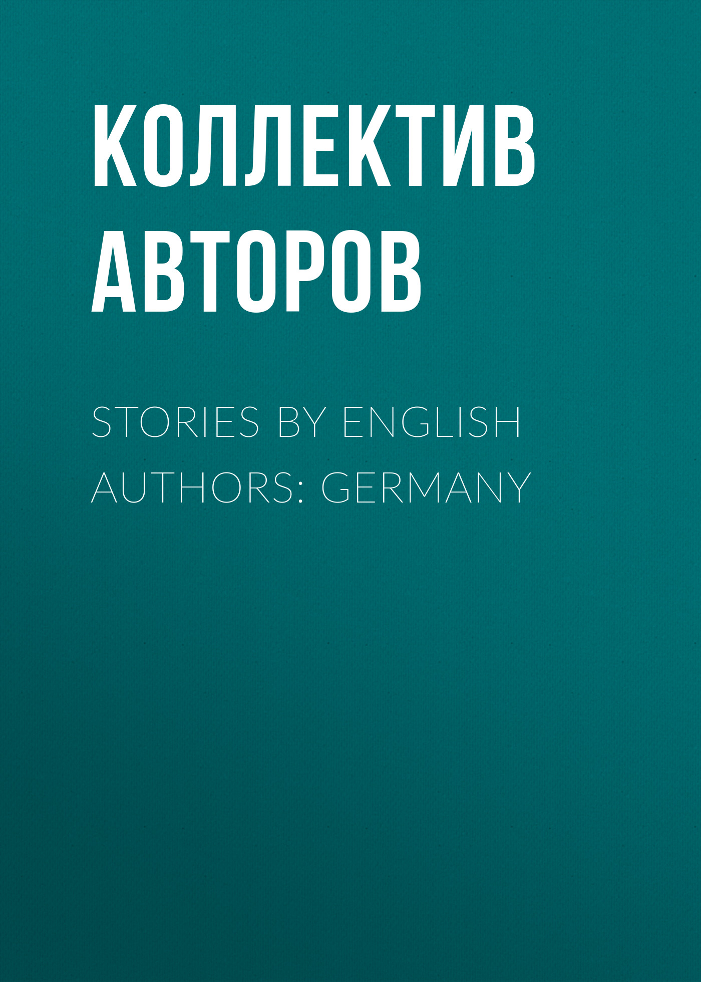 Коллектив авторов Stories by English Authors: Germany коллектив авторов stories by english authors germany