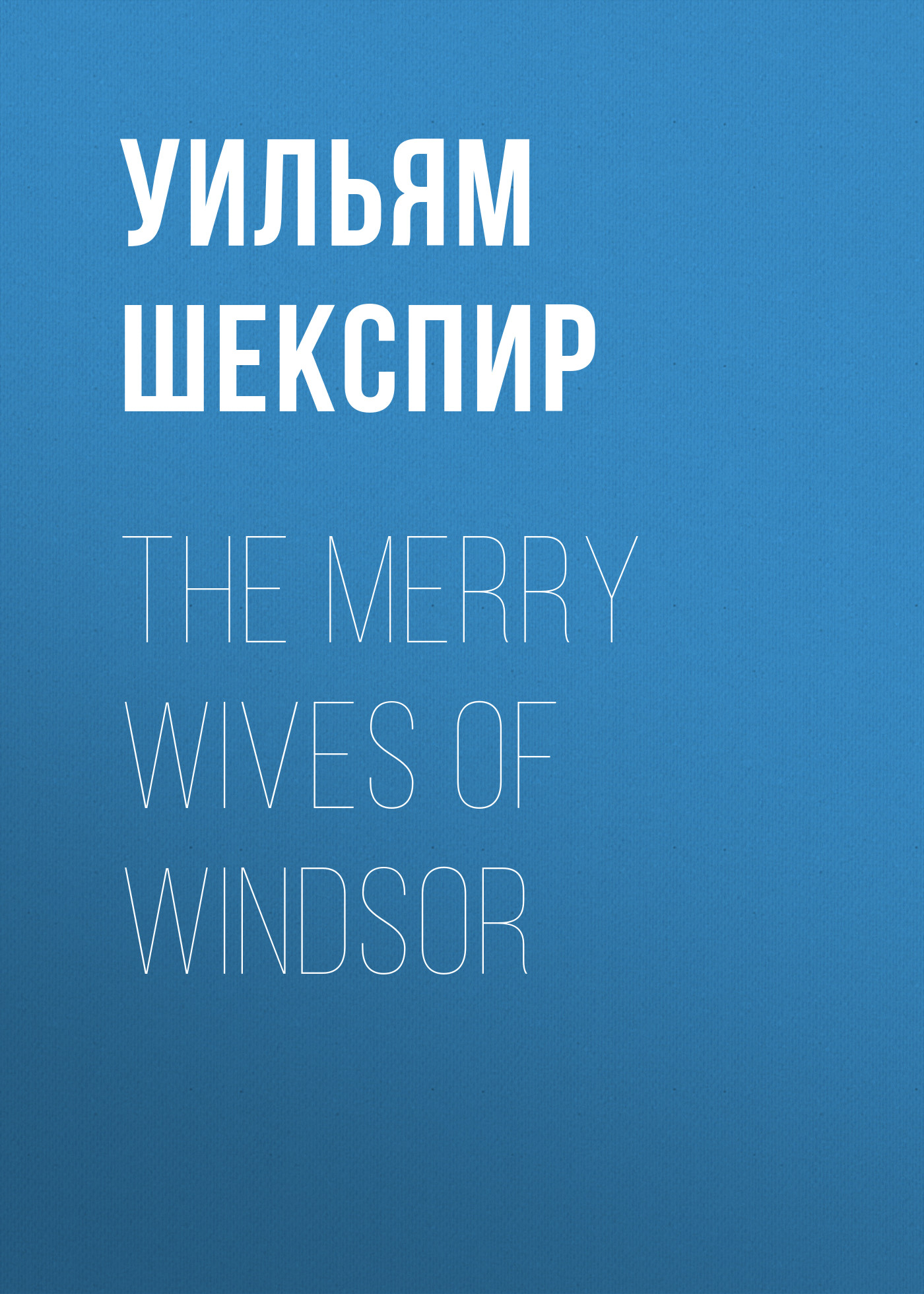 Уильям Шекспир The Merry Wives of Windsor moggach deborah the ex wives