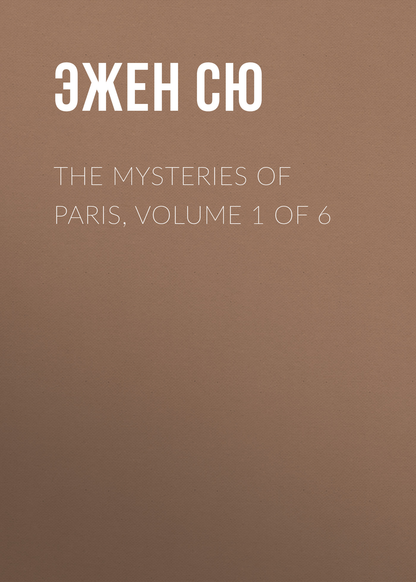 Эжен Сю The Mysteries of Paris, Volume 1 of 6 эжен сю the mysteries of paris volume 5 of 6