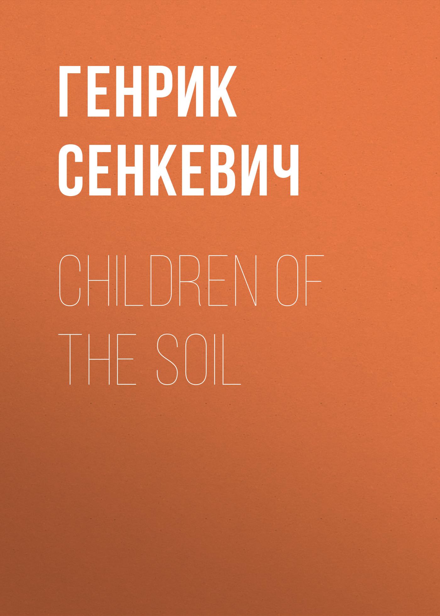 Генрик Сенкевич Children of the Soil генрик сенкевич the deluge vol 2