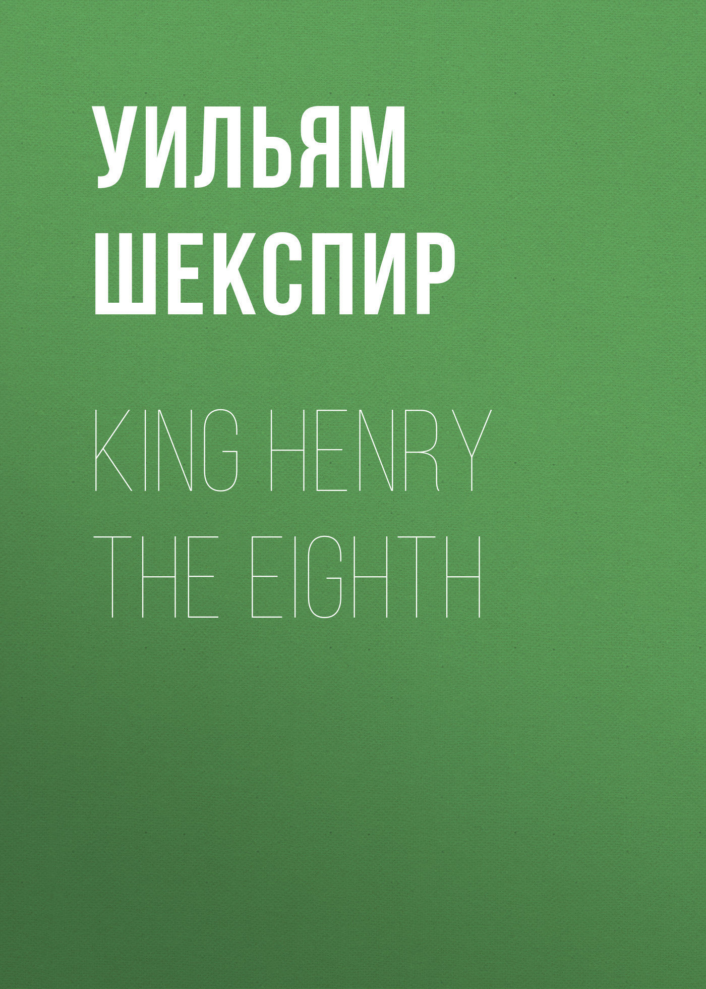 Уильям Шекспир King Henry the Eighth уильям шекспир king henry vi first part