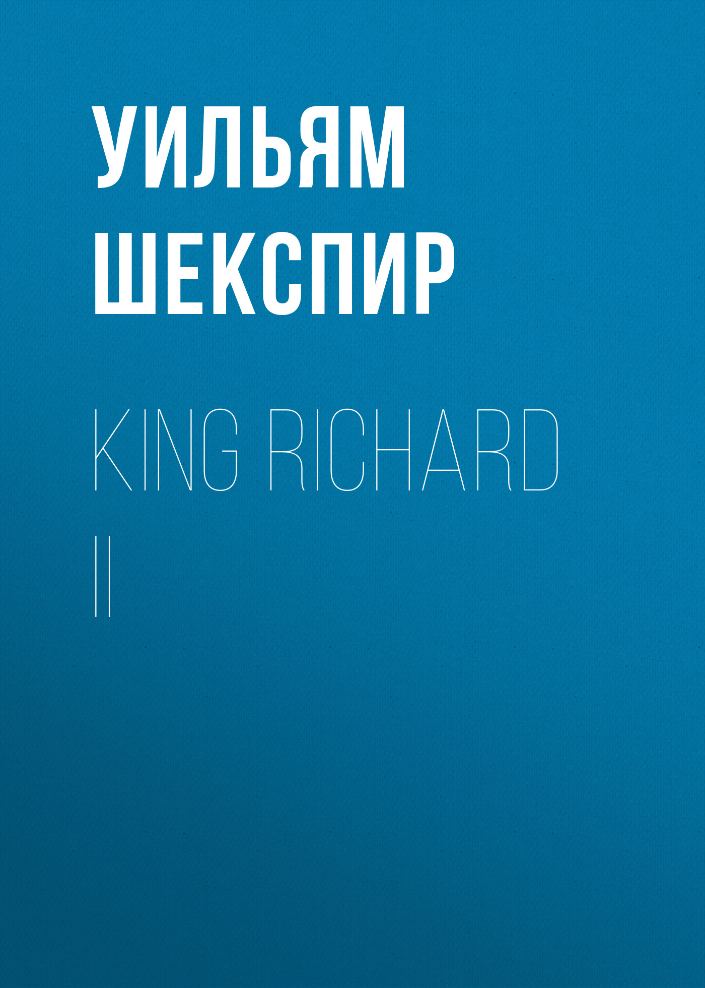 Уильям Шекспир King Richard II уильям шекспир richard iii