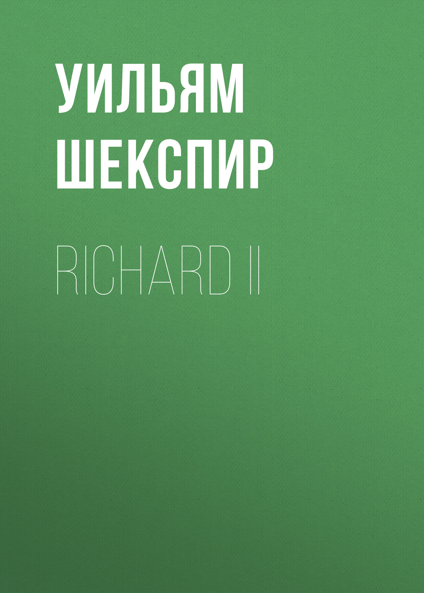 Уильям Шекспир Richard II