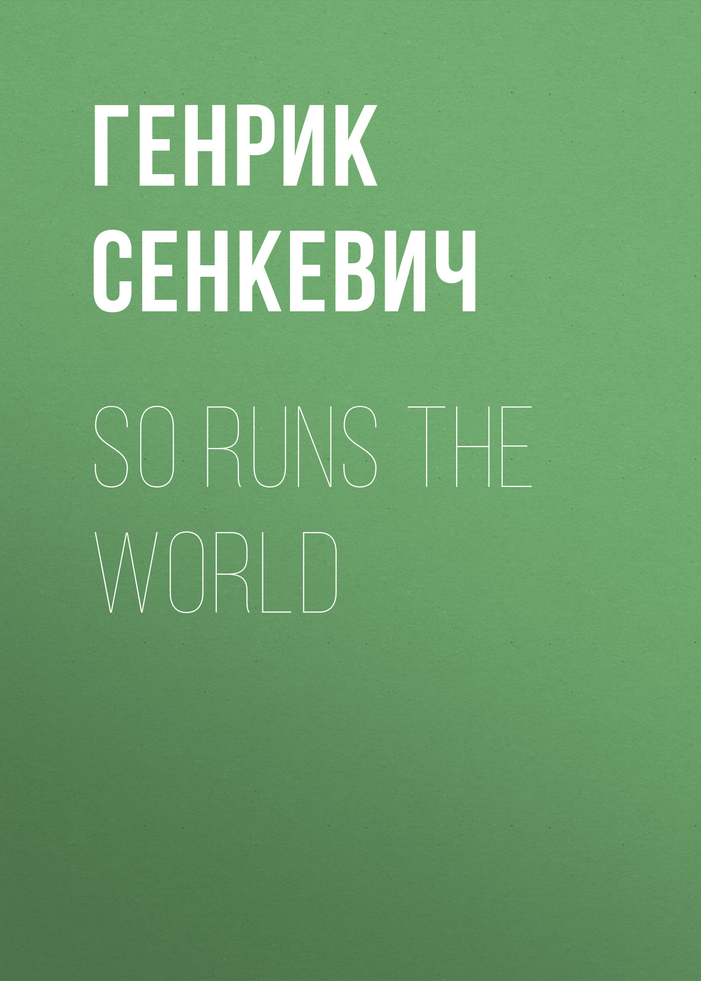 Генрик Сенкевич So Runs the World
