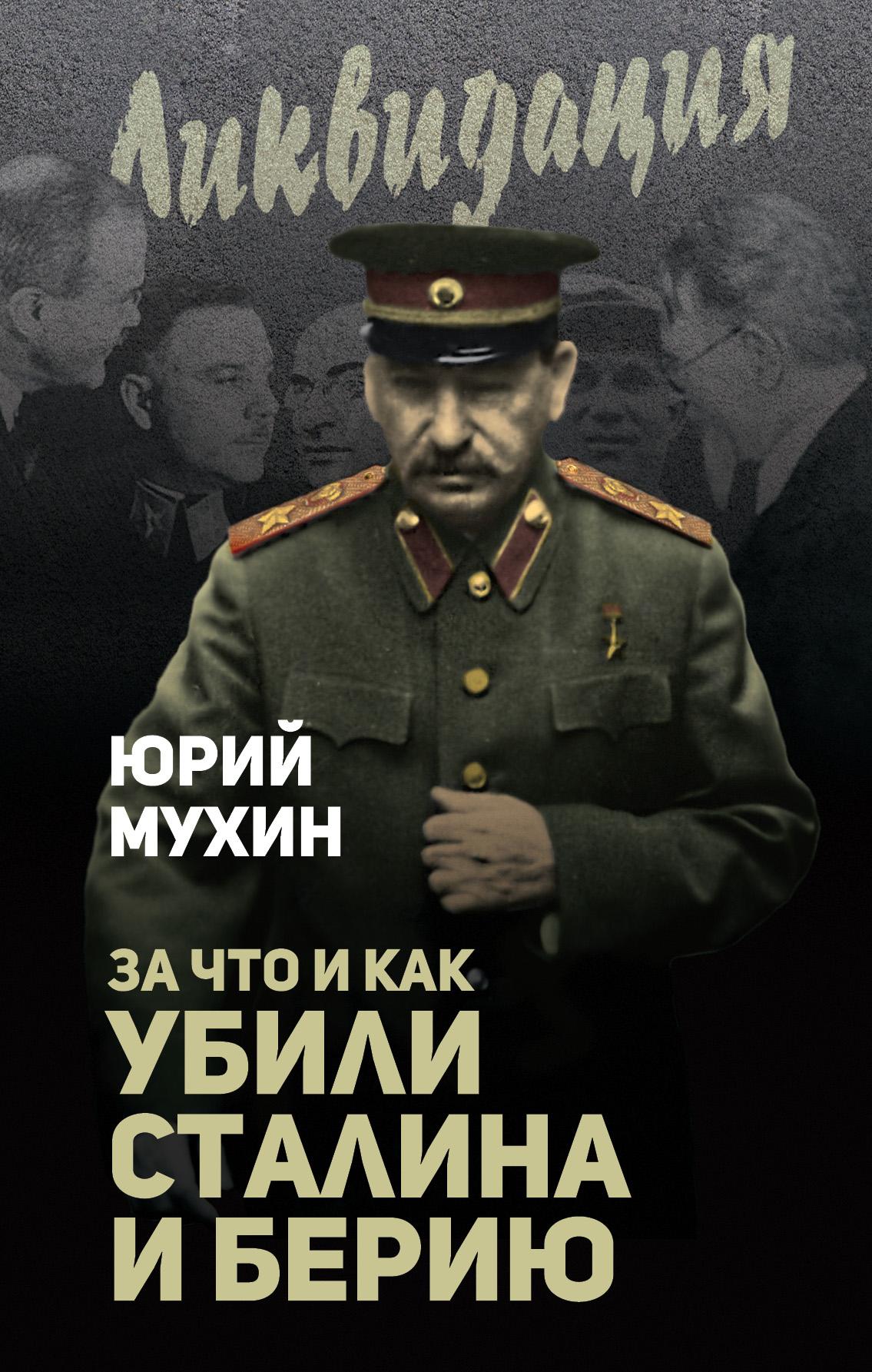 Юрий Мухин За что и как убили Сталина и Берию юрий жуков первое поражение сталина