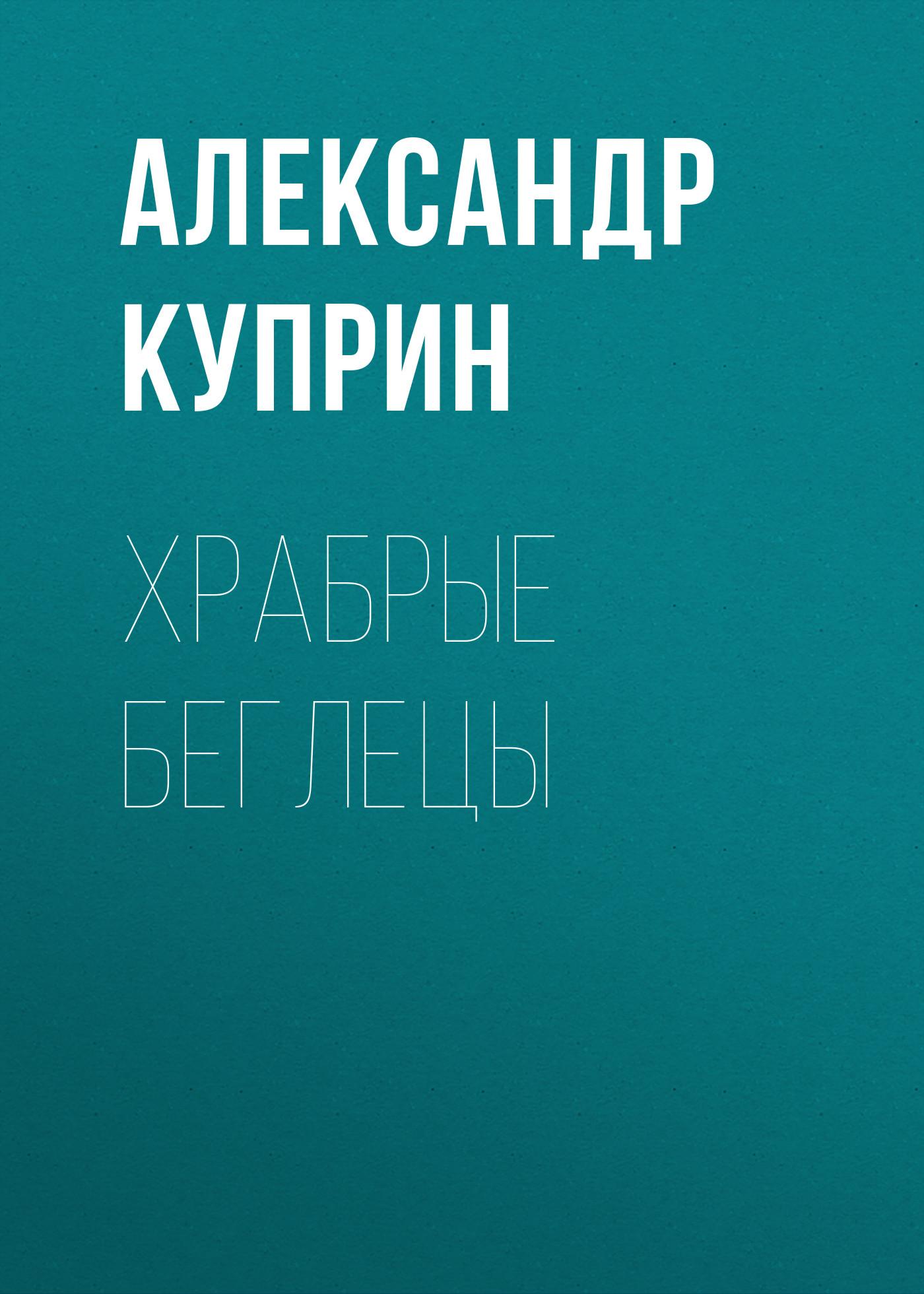 Александр Куприн Храбрые беглецы искандер амиров по дороге до родного дома
