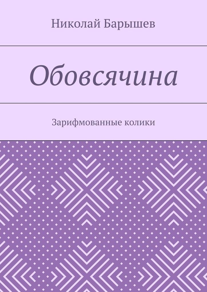 Николай Георгиевич Барышев Обовсячина. Зарифмованные колики книга человек животное