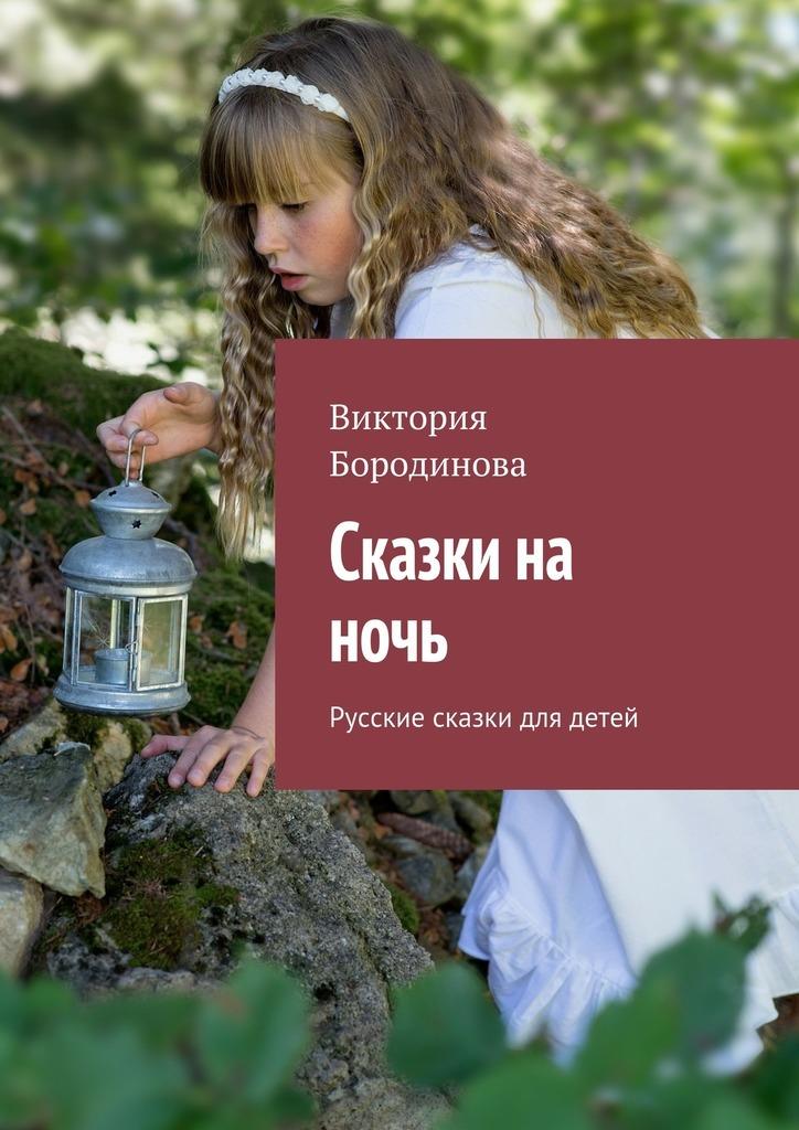 Виктория Бородинова Сказки на ночь. Русские сказки для детей ева рейман сказочная детские сказки