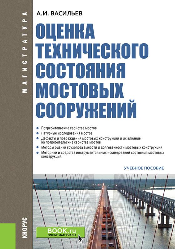 А. И. Васильев Оценка технического состояния мостовых сооружений