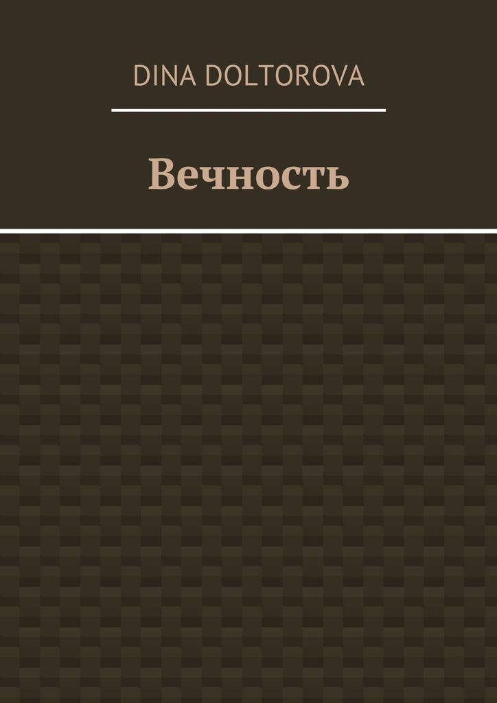 Dina Doltorova Вечность стоимость