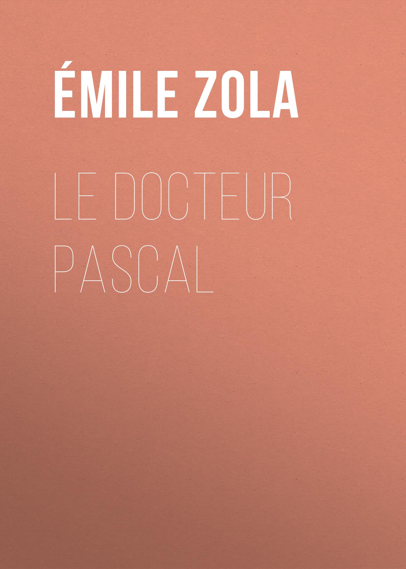 Эмиль Золя Le Docteur Pascal le docteur jivago