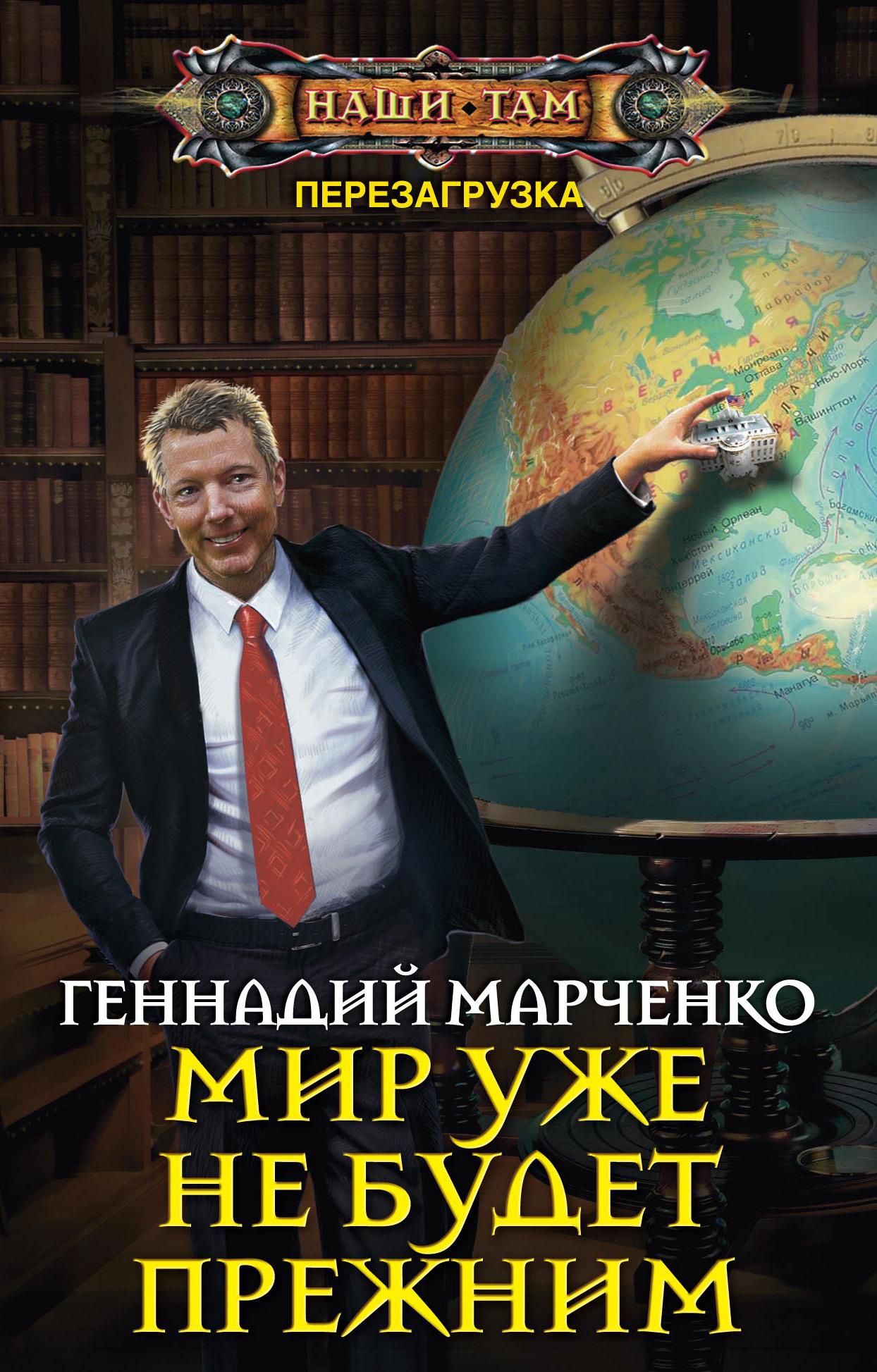 Геннадий Марченко Мир уже не будет прежним отсутствует союз можно было сохранить